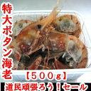 【応援セール】【送料無料】特大ボタン海老500g【場外市場】...