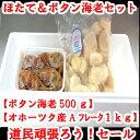 【応援セール】【送料無料】特大牡丹海老(ボタンエビ)500g...