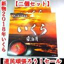 【応援セール】【送料無料】いくら醤油漬(200g)×2pcセ...