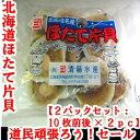 【応援セール】【送料無料】ホタテ片貝2pcセット(約10枚×...