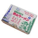 札幌ラーメンと言えば…西山ラーメン6食入『当店限定!』[北海道お土産]