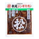 松尾ジンギスカン マトンロース400g 【冷凍商品】 ※こちらの商品は冷凍の商品の為、冷蔵品を同梱する場合は別途送料がかかります。【北海道お土産探検隊】
