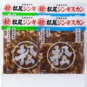 松尾ジンギスカン 味付マトン・ラムセット