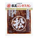 松尾ジンギスカン 特上ラム400g 【冷凍商品】 ※こちらの商品は冷凍の商品の為、冷蔵品を同梱する場合は別途送料がかかります。【北海道お土産探検隊】