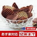 ポイント バレンタイン ポテトチップ チョコレート
