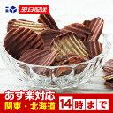 【あす楽】ロイズ ROYCE' ポテトチップチョコレート ギフト ハロウィン お菓子 【北海道お土産探検隊】