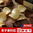 ホワイト ポテトチップ チョコレート オリジナル フロマージュブラン