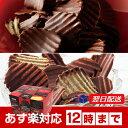 ポイント バレンタイン ポテトチップ チョコレート オリジナル マイルドビター