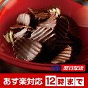 【あす楽】【ホワイトデー】ロイズ ROYCE' ポテトチップチョコレート『マイルドビター』 ギフト 【北海道お土産探検隊】
