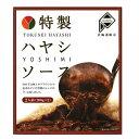 【ポイント最大10倍】YOSHIMI 特製ハヤシソース 2食入【北海道お土産探検隊】