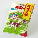北海道名産 バター飴 160g [北海道 お土産 土産 おみやげ ホワイトデー お菓子 お返し ギフト プレゼント スイーツ] fs04gm