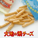 大地の焼チーズ3袋入【北海道お土産探検隊】