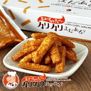 札幌スープカリーせんべいカリカリまだある?8袋入YOSHIMI(ヨシミ)