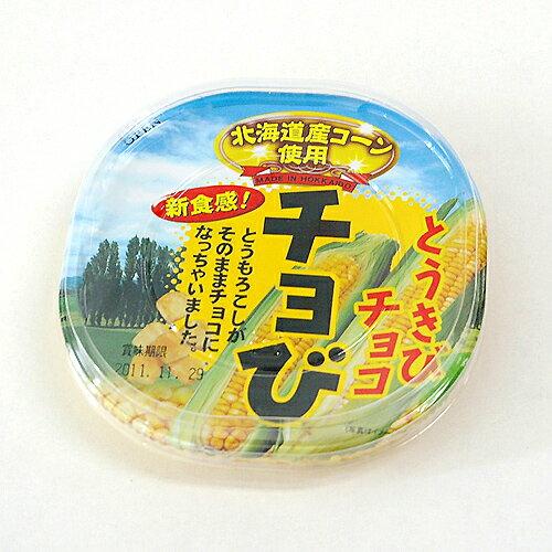 出典 thumbnail.image.rakuten.co.jp. とうきびチョコ ちょび