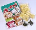 札幌ラーメン 味の時計台 4食入
