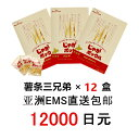 【海外限定】【アジア地域限定】じゃがポックル12個セット EMS12000円送料込! 【北海道お土産探検隊】
