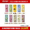 donan(道南食品)北海道キャラメル 10種セット(1箱18粒入×10種類)