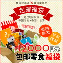 【海外限定・地域限定】EMS送料込12000円!10月福袋
