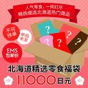【海外限定】【中国・香港・台湾限定】EMS送料込11000円北海道人気お菓子福袋