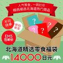 【海外限定】【中国・香港・台湾限定】EMS送料込14000円北海道人気お菓子福袋