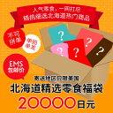 【海外限定】【アメリカ地域限定】EMS送料込20000円北海道人気お菓子福袋