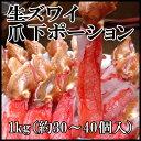 生ズワイ爪下ポーション 1kg(30〜40個入)【北海道お土...