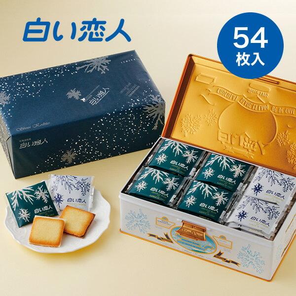 北海道白色恋人精美礼盒54枚装