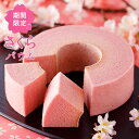 石屋製菓 桜バウム TSUMUGI(つむぎ) 1個