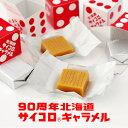 道南食品 北海道サイコロキャラメル 5本入 90周年パッケージ