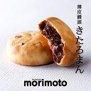 もりもと 薄皮饅頭 きたろまん 5個入 【北海道お土産探検隊】