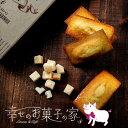 幸せのお菓子の家 チーズフィナンシェ 5個入