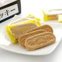 トラピストクッキー 12袋入【北海道お土産探検隊】