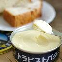 日本では数少ない生きた乳酸菌を用いた発酵バタートラピストバター 200g[北海道お土産]