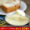 【全品ポイント20倍!8月2日AM9時59分まで】トラピストバター 200g【北海道お土産探