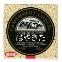 早来カマンベールチーズ 125g【北海道お土産探検隊】