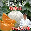 日原メロン 特秀品 2kg以上 1玉【北海道お土産探検隊】