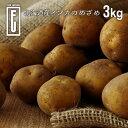 【キャッシュレス5%還元対象】ファームウメムラ 北海道産インカのめざめ 3kg