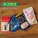 【送料込】【ネコポス】1000円ポッキリ!北海道国産きな粉お試し4種セット*別の商品と一緒に購入する場合は別途送料がかかります
