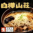 白樺山荘 コク味噌味 2食入(スープ付)【北海道お土産探検隊】