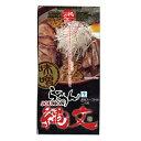 らーめん 縄文(JOUMON) 味噌味 2食入【北海道お土産探検隊】
