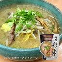 ショッピングラーメン 麺屋 彩未(さいみ) 味噌らーめん 1食入