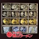 西山製麺 札幌ラーメン物語 12食ギフト【北海道お土産探検隊】