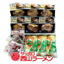 西山製麺 本格チャーシュー麺 6食ギフト【北海道お土産探検隊】