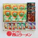 西山製麺 西山味極み 12食ギフト【北海道お土産探検隊】