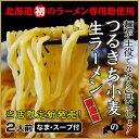 望月製麺所×山ト小笠原商店 つるきち小麦の生ラーメン 2食入(醤油味)