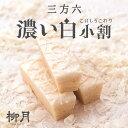 三方六 濃い白小割 5個入【北海道お土産探検隊】