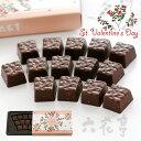六花亭バレンタイン限定生チョコレート大地14個入
