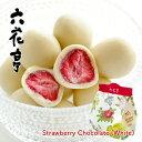 六花亭ストロベリーチョコホワイト【袋入】80g(約7粒入)