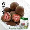 六花亭ストロベリーチョコミルク【袋入】80g(約7粒入)