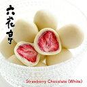六花亭 ストロベリーチョコ ホワイト 100g(約10粒入)...